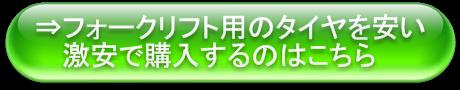 フォークリフト用タイヤ,オートウェイループ(autowayloop)